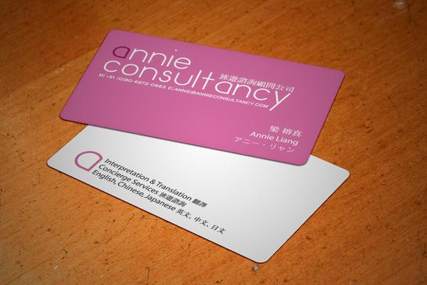Annie consultancy business cardslogo graphic design mountain annie consultancy business cards reheart Gallery